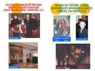 Авсеичива Дарья Мартынова Рита Свердюкова Авсеичива Елена Дарья Бобров Денис