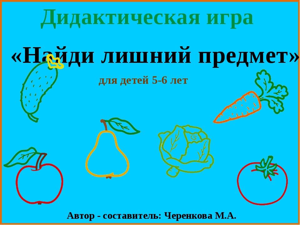 Дидактическая игра «Найди лишний предмет» для детей 5-6 лет Автор - составит...