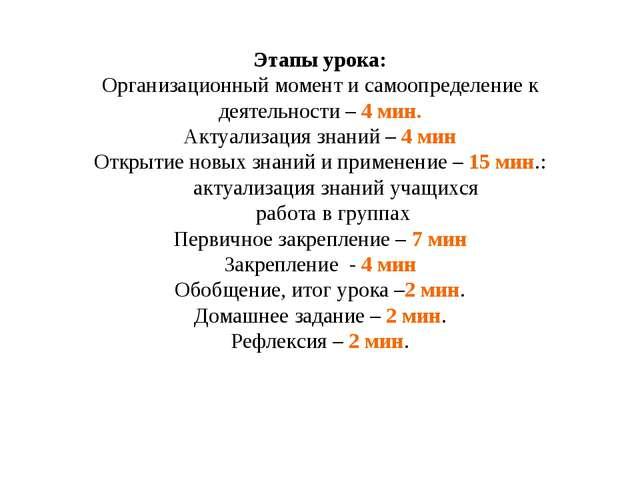 Этапы урока: Организационный момент и самоопределение к деятельности – 4 мин....