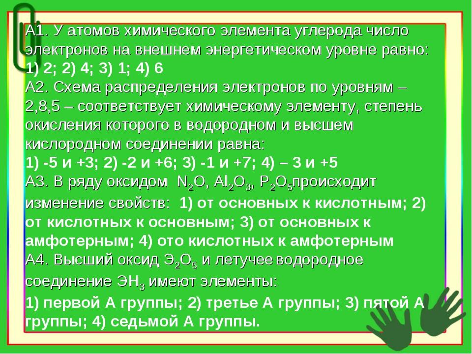 А1. У атомов химического элемента углерода число электронов на внешнем энерге...