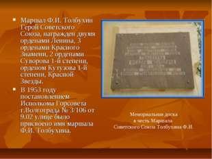 Маршал Ф.И. Толбухин Герой Советского Союза, награжден двумя орденами Ленина,