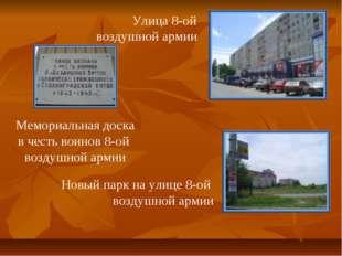 Мемориальная доска в честь воинов 8-ой воздушной армии Новый парк на улице 8-