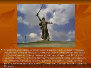 О защитниках Родины, которые вынесли на своих плечах войну, говорил знамениты