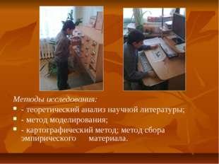 Методы исследования: - теоретический анализ научной литературы; - метод модел