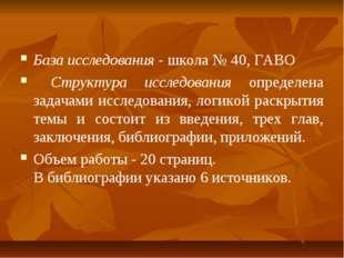 База исследования - школа № 40, ГАВО Структура исследования определена задача