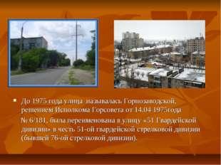 До 1975 года улица называлась Горнозаводской, решением Исполкома Горсовета от
