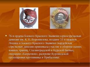 76-я ордена Боевого Красного Знамени горнострелковая дивизия им. К.Е.Вороши