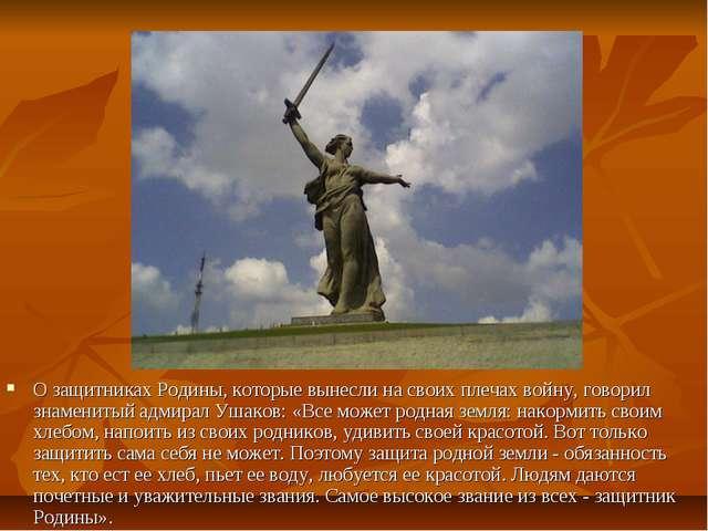 О защитниках Родины, которые вынесли на своих плечах войну, говорил знамениты...