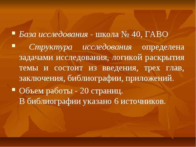 База исследования - школа № 40, ГАВО Структура исследования определена задача...