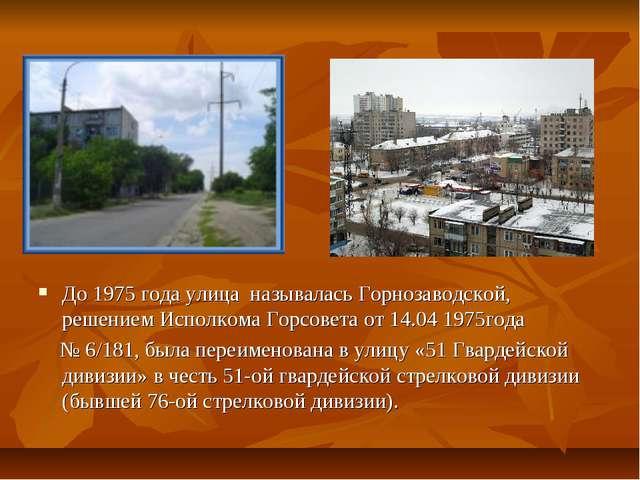 До 1975 года улица называлась Горнозаводской, решением Исполкома Горсовета от...