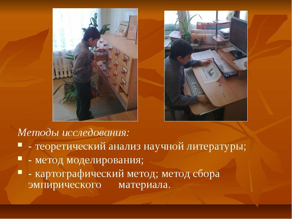 Методы исследования: - теоретический анализ научной литературы; - метод модел...