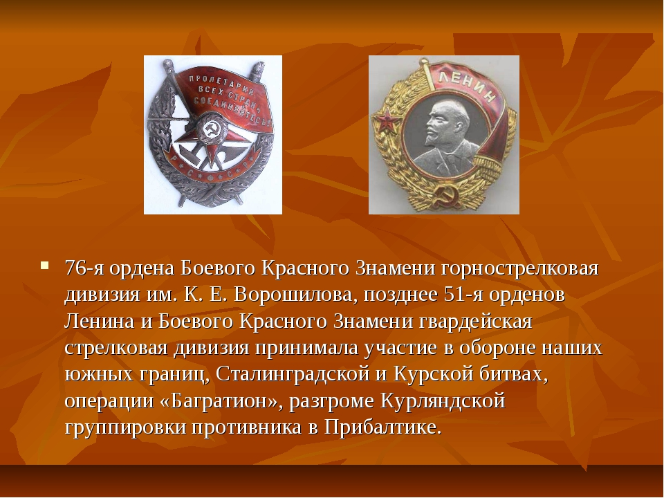 76-я ордена Боевого Красного Знамени горнострелковая дивизия им. К.Е.Вороши...