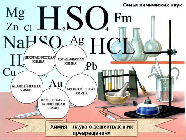 Химия – наука о веществах и их превращениях