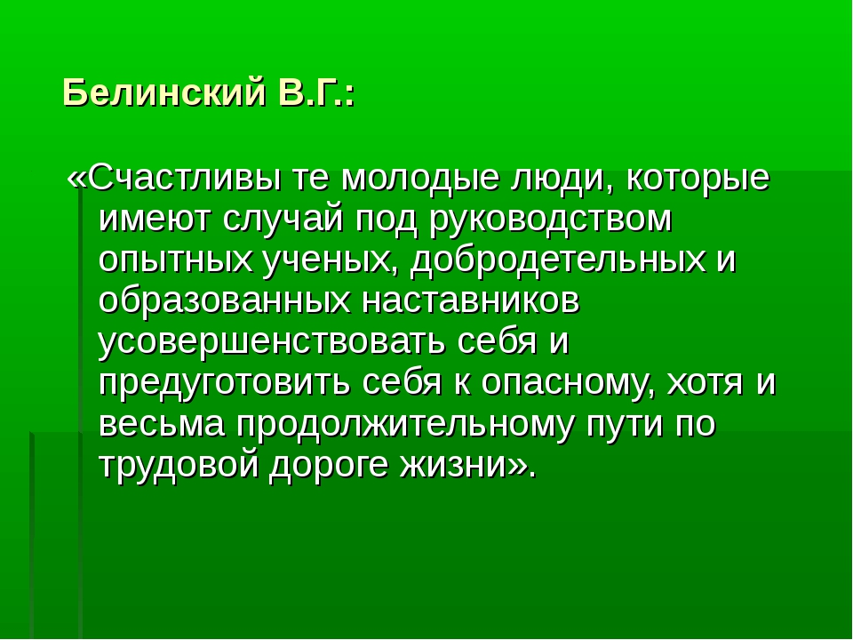 Белинский В.Г.: «Счастливы те молодые люди, которые имеют случай под руковод...
