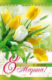 Картинки по запросу открытка 8 марта