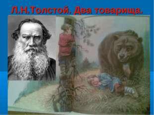 Л.Н.Толстой. Два товарища.