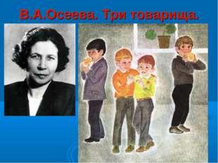 В.А.Осеева. Три товарища.