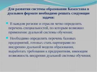 Для развития системы образования Казахстана в дуальном формате необходимо реш