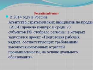 Российский опыт В 2014 году в России Агентство стратегических инициатив по