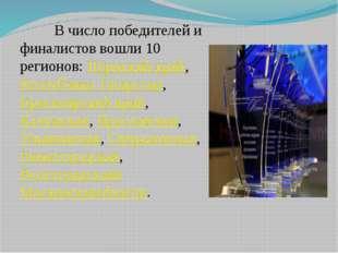 В число победителей и финалистов вошли 10 регионов: Пермский край, Республик