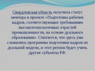 Свердловская область получила статус ментора в проекте «Подготовка рабочих ка