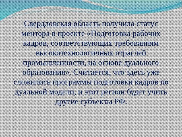 Свердловская область получила статус ментора в проекте «Подготовка рабочих ка...