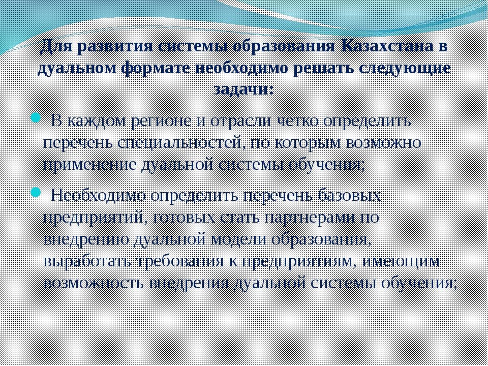 Для развития системы образования Казахстана в дуальном формате необходимо реш...