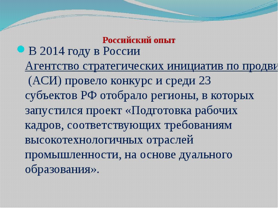 Российский опыт В 2014 году в России Агентство стратегических инициатив по...
