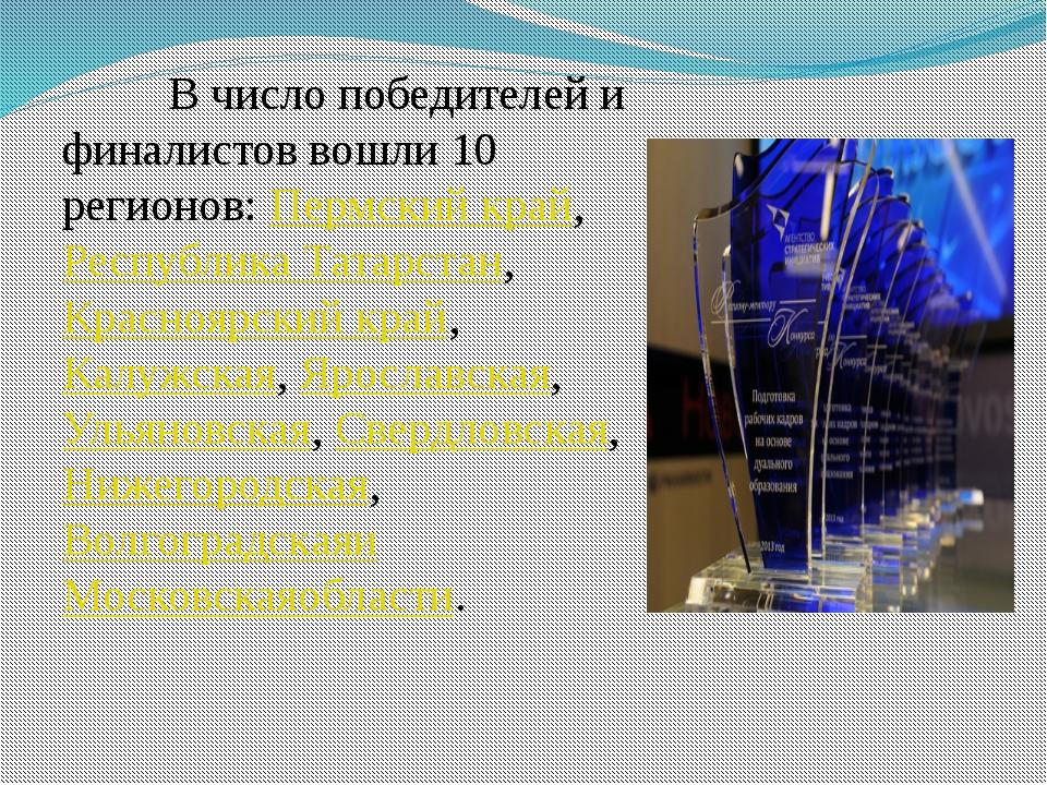 В число победителей и финалистов вошли 10 регионов: Пермский край, Республик...