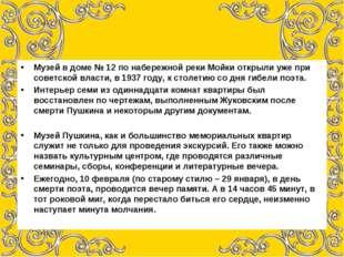 Музей в доме № 12 по набережной реки Мойки открыли уже при советской власти,