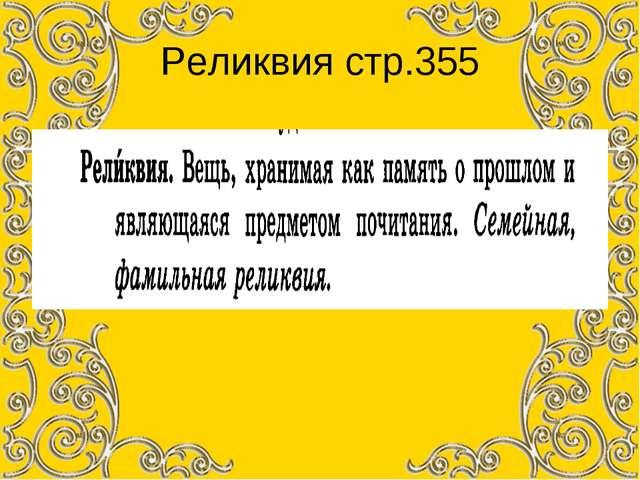 Реликвия стр.355