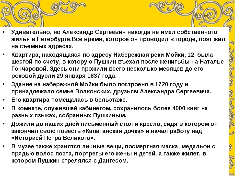 Удивительно, но Александр Сергеевич никогда не имел собственного жилья в Пете...