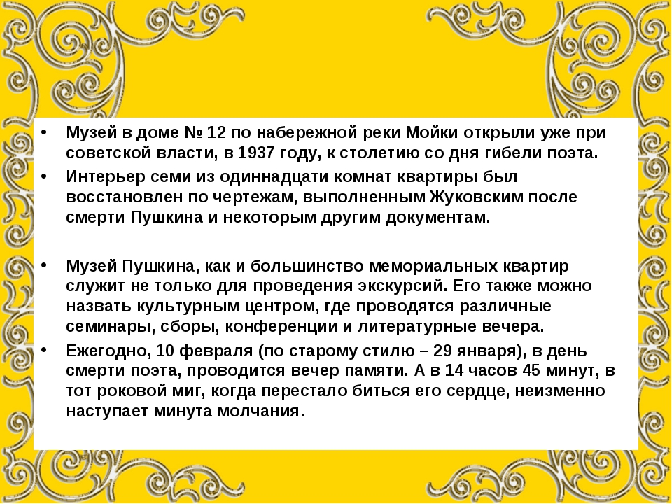 Музей в доме № 12 по набережной реки Мойки открыли уже при советской власти,...