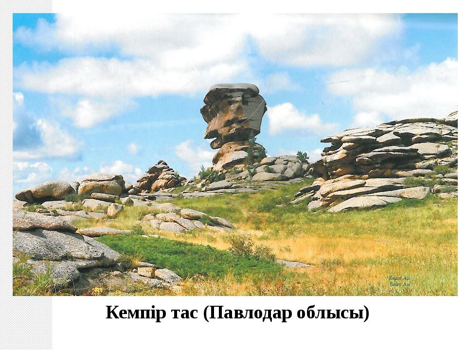 Кемпір тас (Павлодар облысы)