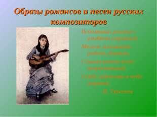 Образы романсов и песен русских композиторов Вспомнишь разлуку с улыбкою стр