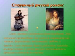 Старинный русский романс Слово «романс» испанского происхождения. Это вокальн