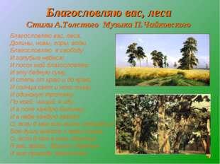Благословляю вас, леса Стихи А.Толстого Музыка П.Чайковского Благословляю вас