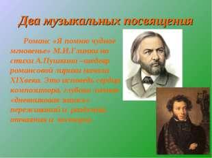 Два музыкальных посвящения Романс «Я помню чудное мгновенье» М.И.Глинки на ст