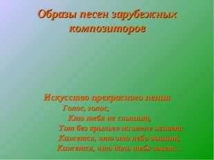 Образы песен зарубежных композиторов Искусство прекрасного пения Голос, голос