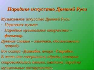 Народное искусство Древней Руси Музыкальное искусство Древней Руси: Церковная
