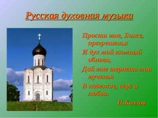 Русская духовная музыка Прости мне, Боже, прегрешенья И дух мой томный обнови