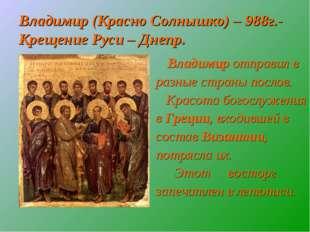 Владимир (Красно Солнышко) – 988г.- Крещение Руси – Днепр. Владимир отправил