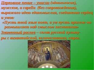 Церковное пение – унисон (одноголосие), мужское, a capella (без сопровождения