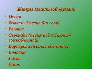 Жанры вокальной музыки Песня Вокализ ( песня без слов) Романс Серенада (песня