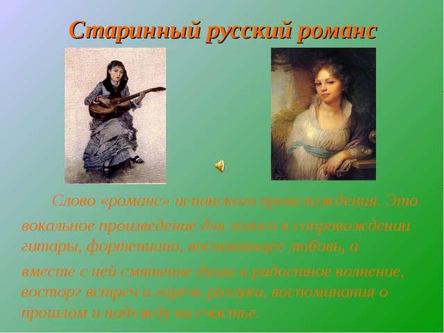 Старинный русский романс Слово «романс» испанского происхождения. Это вокальн...
