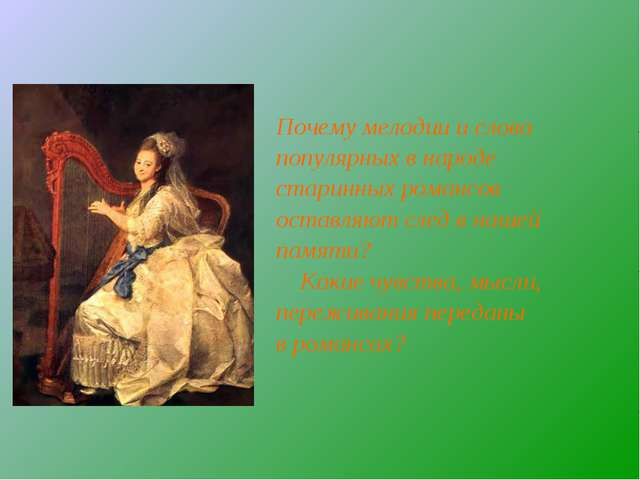 Почему мелодии и слова популярных в народе старинных романсов оставляют след...