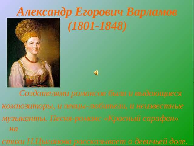 Александр Егорович Варламов (1801-1848) Создателями романсов были и выдающиес...