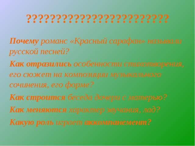 ???????????????????????? Почему романс «Красный сарафан» называли русской пе...