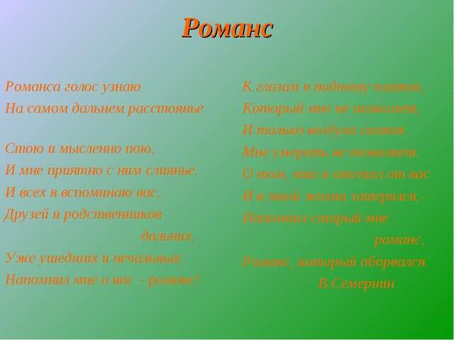 Романс Романса голос узнаю На самом дальнем расстоянье Стою и мысленно пою, И...