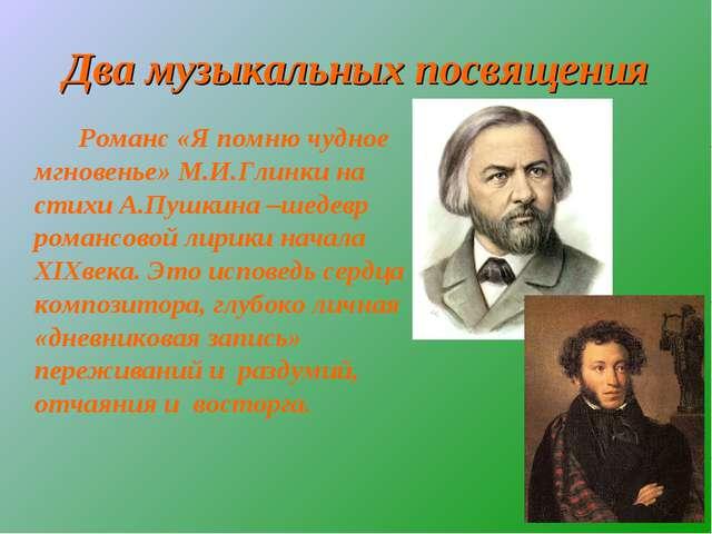 Два музыкальных посвящения Романс «Я помню чудное мгновенье» М.И.Глинки на ст...
